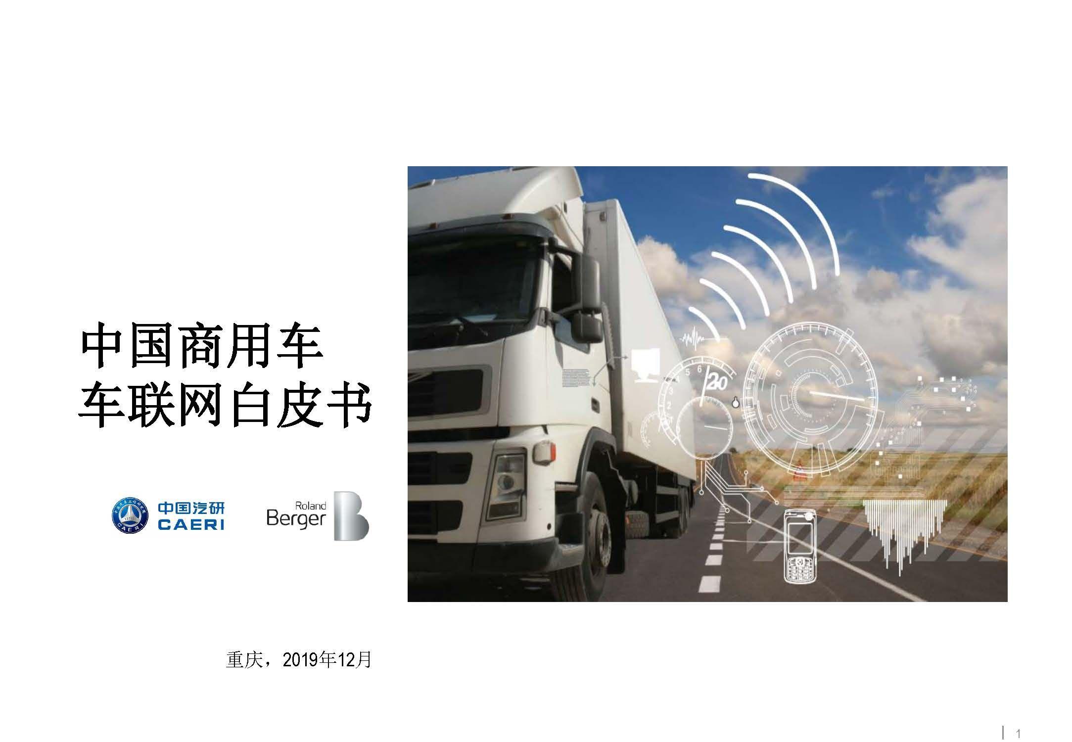 中国商用车车联网白皮书
