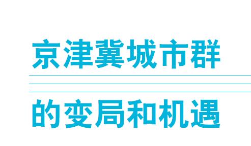 京津冀城市群的變革與機遇(附下載)