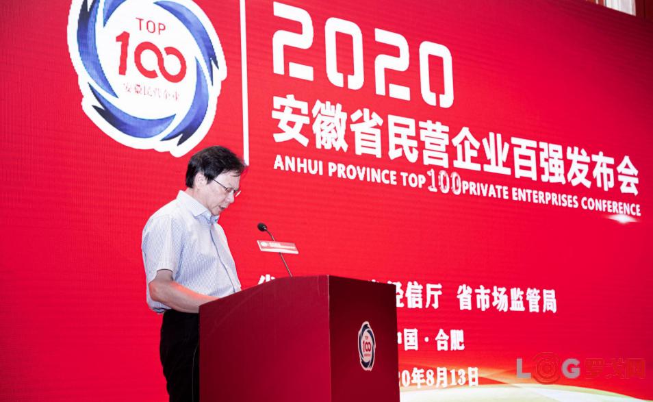 重磅!维天运通(路歌)荣登2020安徽省民营企业百强榜单!