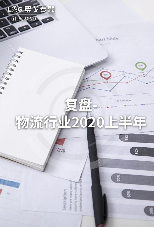 专题 | 复盘物流行业2020上半年