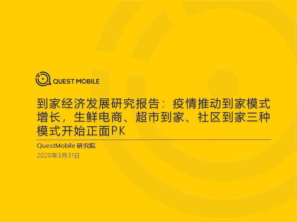 2020年到家经济发展研究报告(附下载)