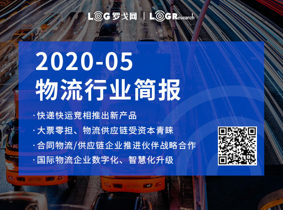 2020-05物流行業簡報-個人版