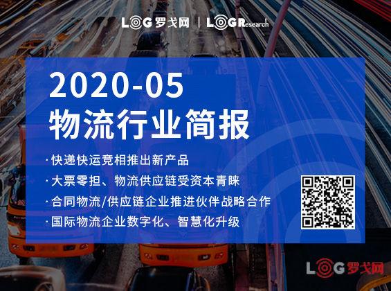 2020-05物流行业简报-个人版