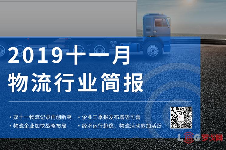 2019-11物流行业简报-个人会员版