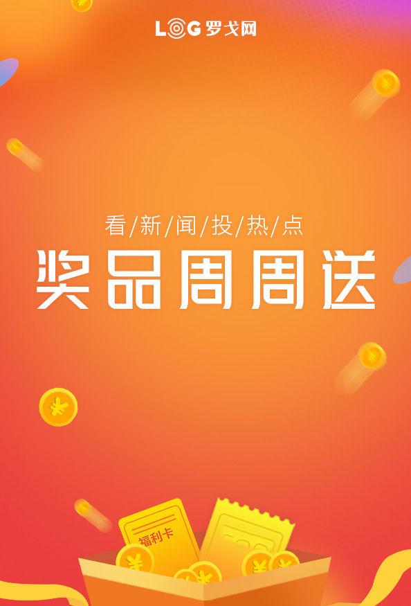 看新闻投热点,奖品周周送(2020.5.25-5.31)