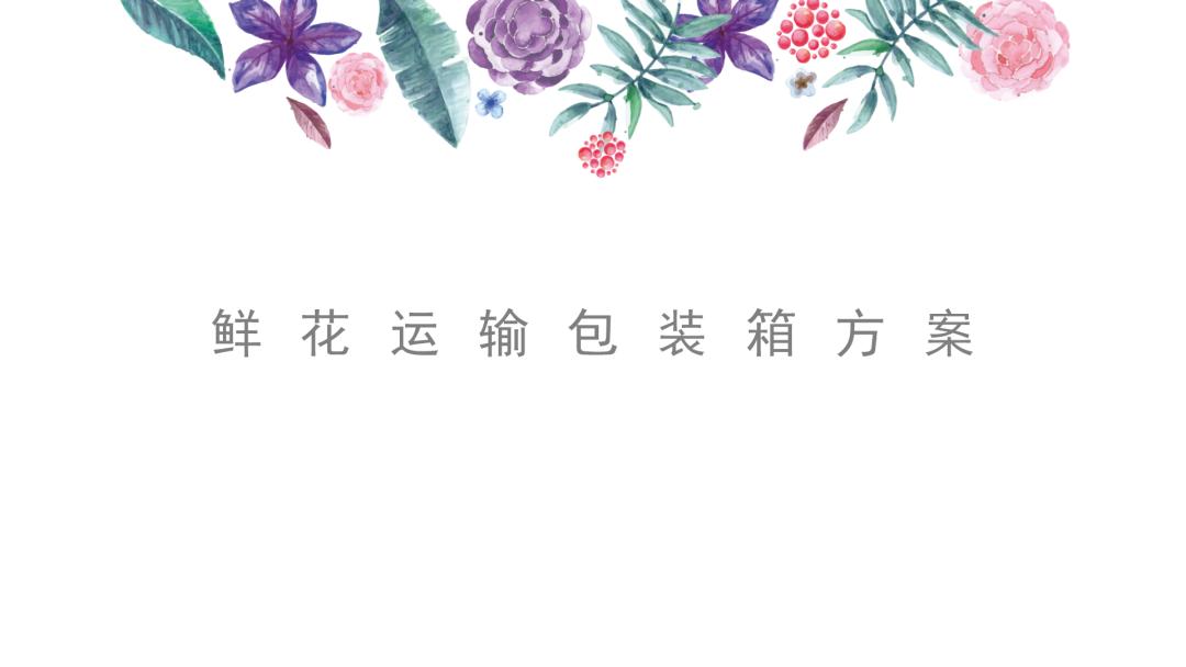 鲜花运输包装箱方案(附下载)