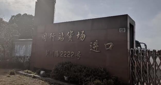 """铁路货运场站介绍系列:""""闵行站"""""""