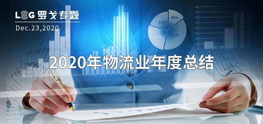 2020年物流业年度总结
