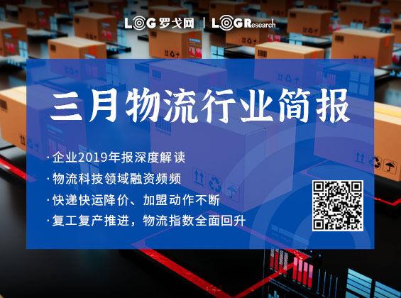 2020-03物流行业简报-个人会员版