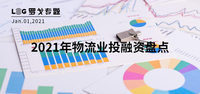 2021年物流业投融资盘点