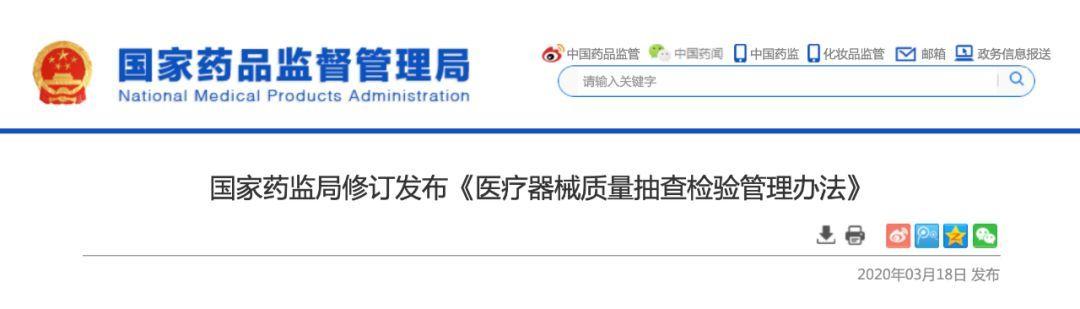 国家药监局修订发布《医疗器械质量抽查检验管理办法》