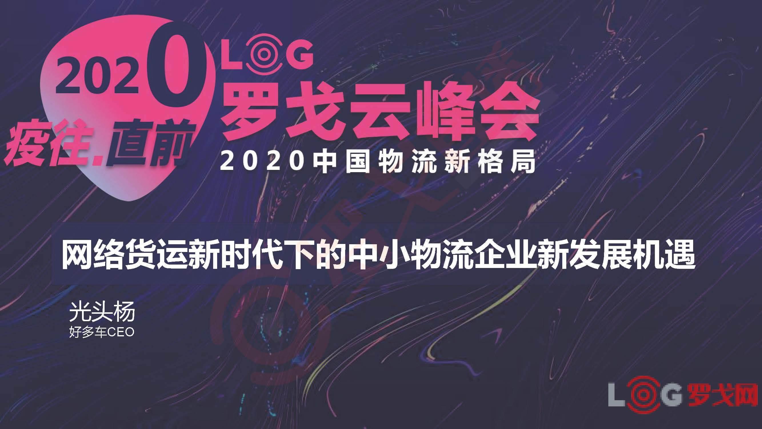 好多車CEO楊葉龍:網絡貨運新時代下的中小物流企業新發展機遇
