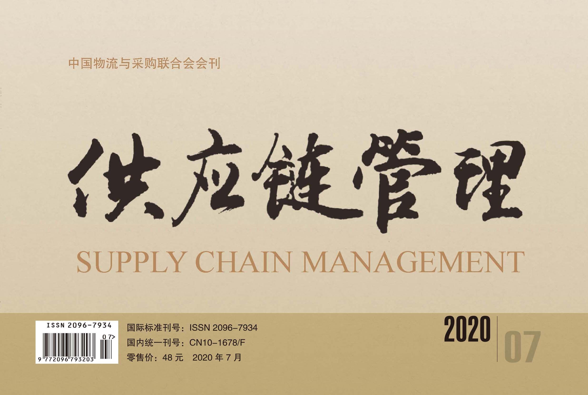 中國唯一《供應鏈管理》雜志電子版 2020-07期