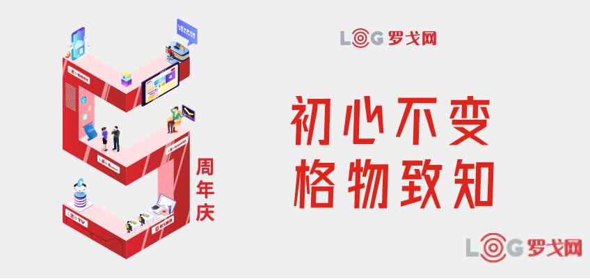 东方驿站&罗戈5周年
