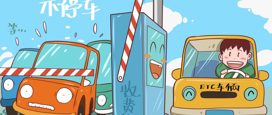 """交通運輸部路網中心在支付寶開設""""貨車ETC辦事處"""" 貨車司機辦理ETC服務更便捷"""