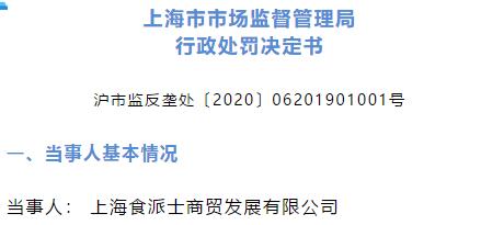 上海市市场监督管理局行政处罚决定书