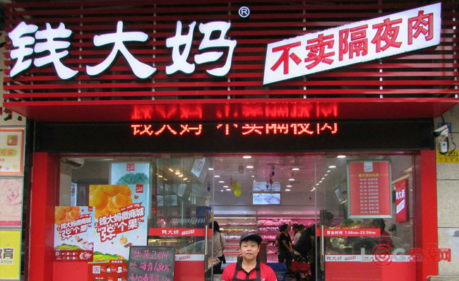 【案例-钱大妈】不卖隔夜肉的加盟制社区生鲜龙头