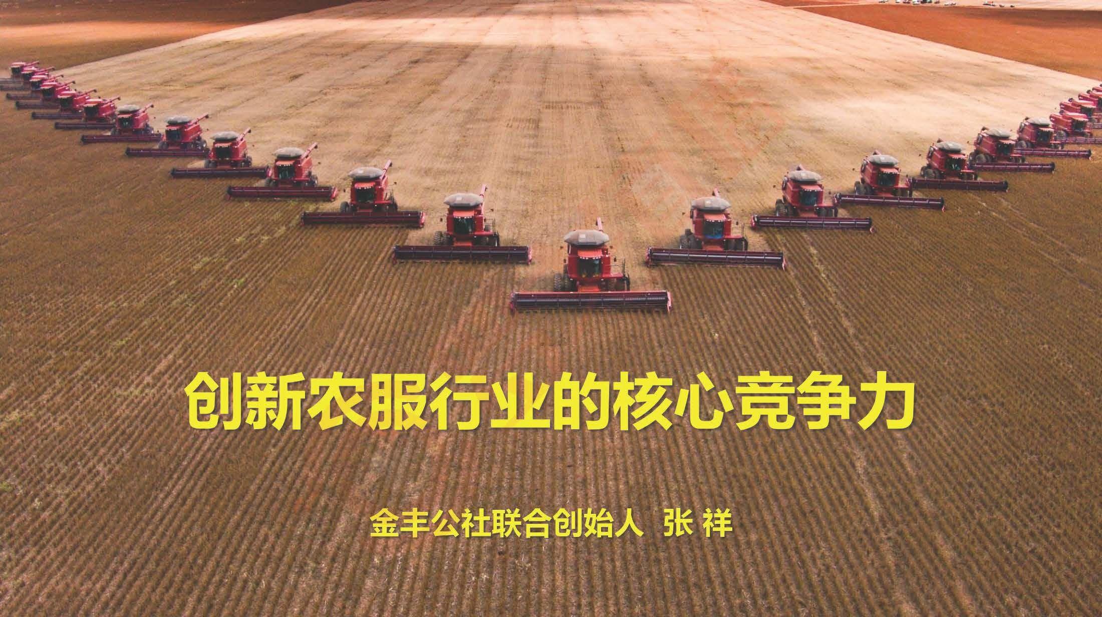 金豐公社:創新農服行業的核心競爭力(附下載)
