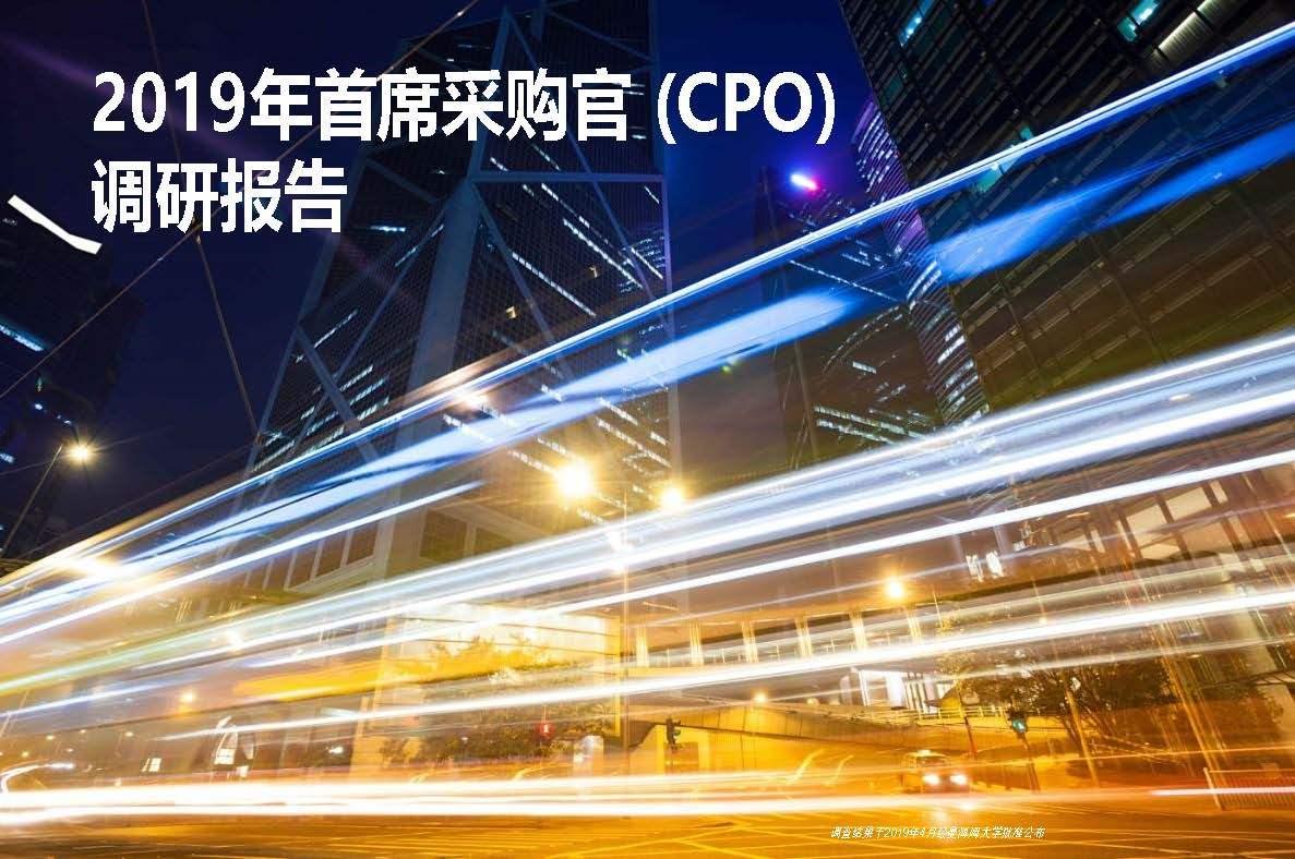 2019年首席采購官(CPO)調研報告