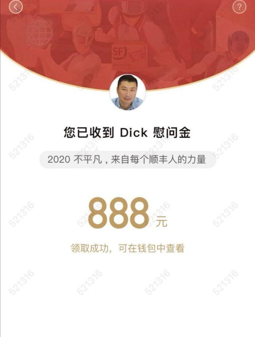 王衛為順豐全部員工每人發888元慰問金,總金額約5億!