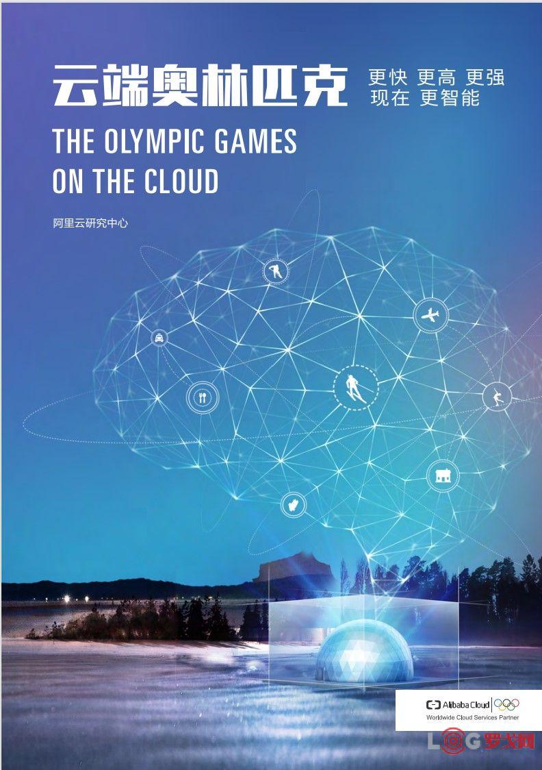 云端奥林匹克