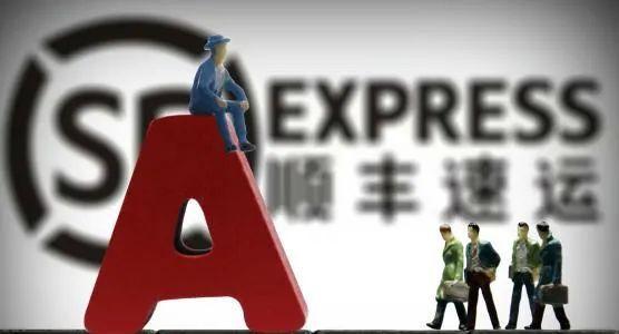顺丰投资2450万与国家电网成立合资公司