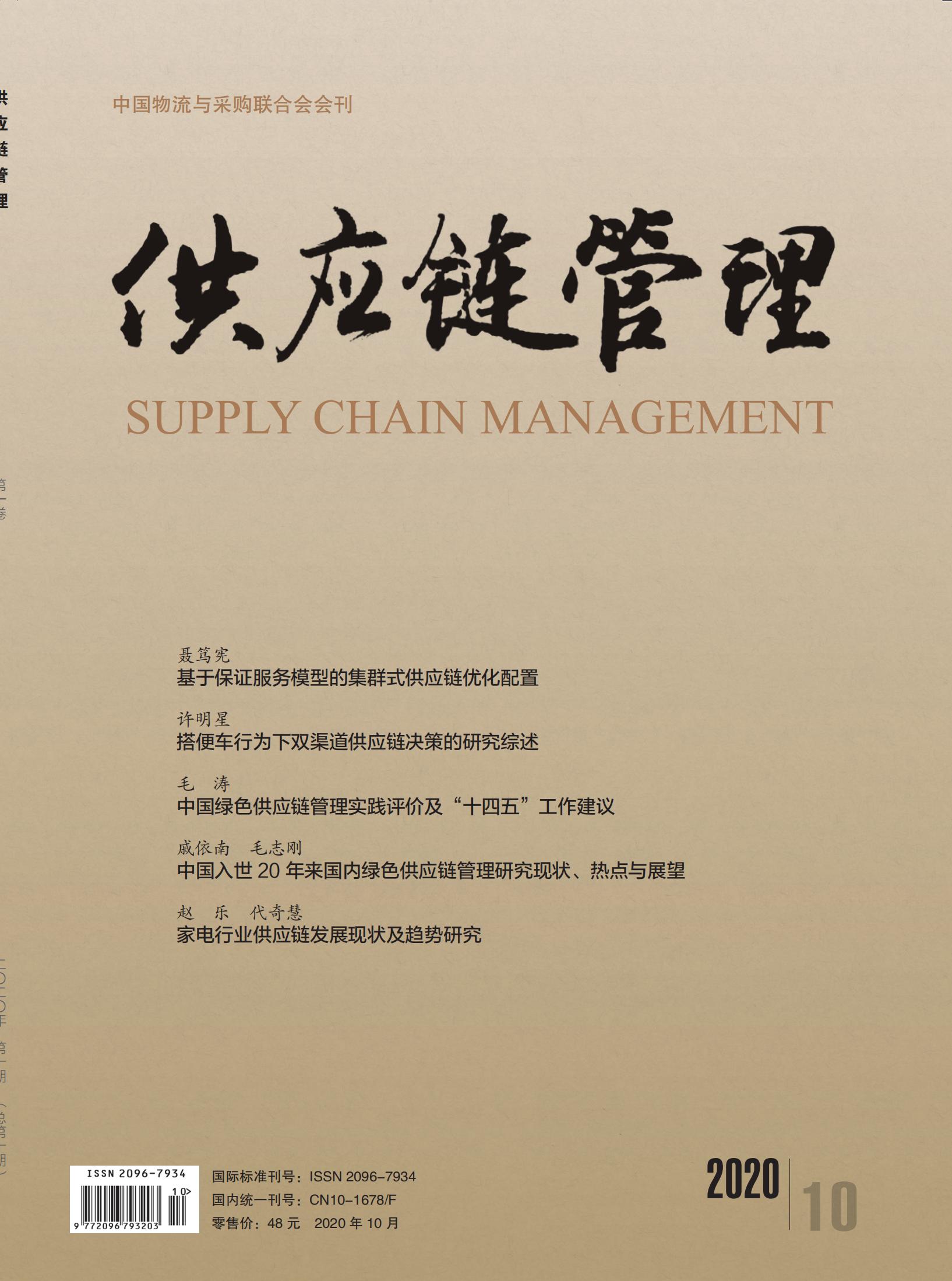 中国唯一《供应链管理》杂志电子版 2020-10期