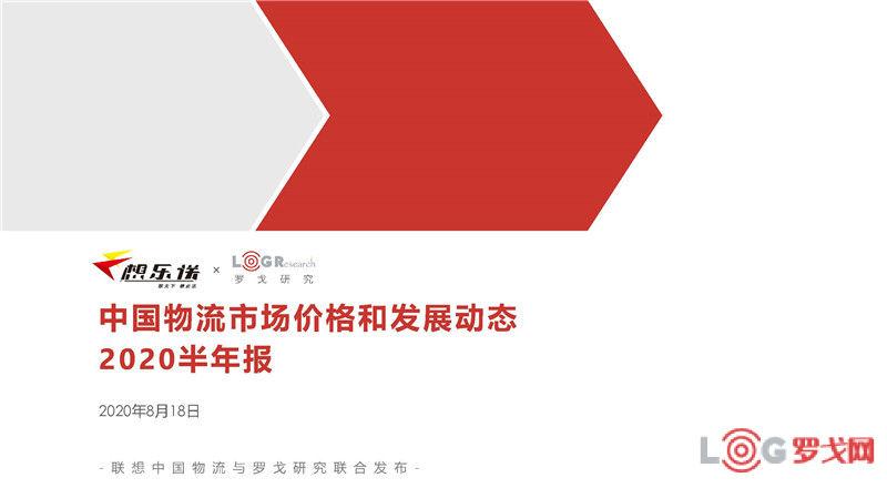 中国物流市场价格和发展动态2020半年报
