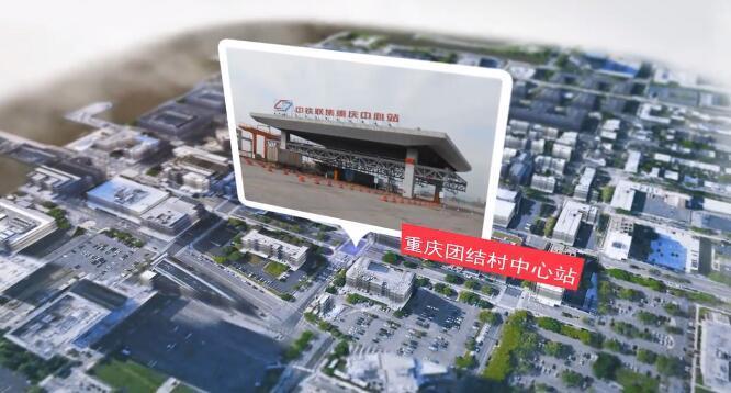"""铁路货运场站介绍系列:""""重庆集装箱中心站"""""""