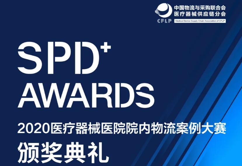 2020医疗器械医院院内物流案例大赛 (SPD Awards) 获奖名单公布