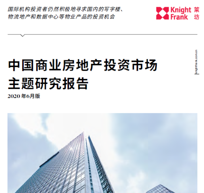 中國商業房地產投資市場主題研究報告(附下載)