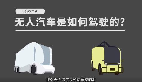 一個視頻了解無人汽車由誰駕駛的