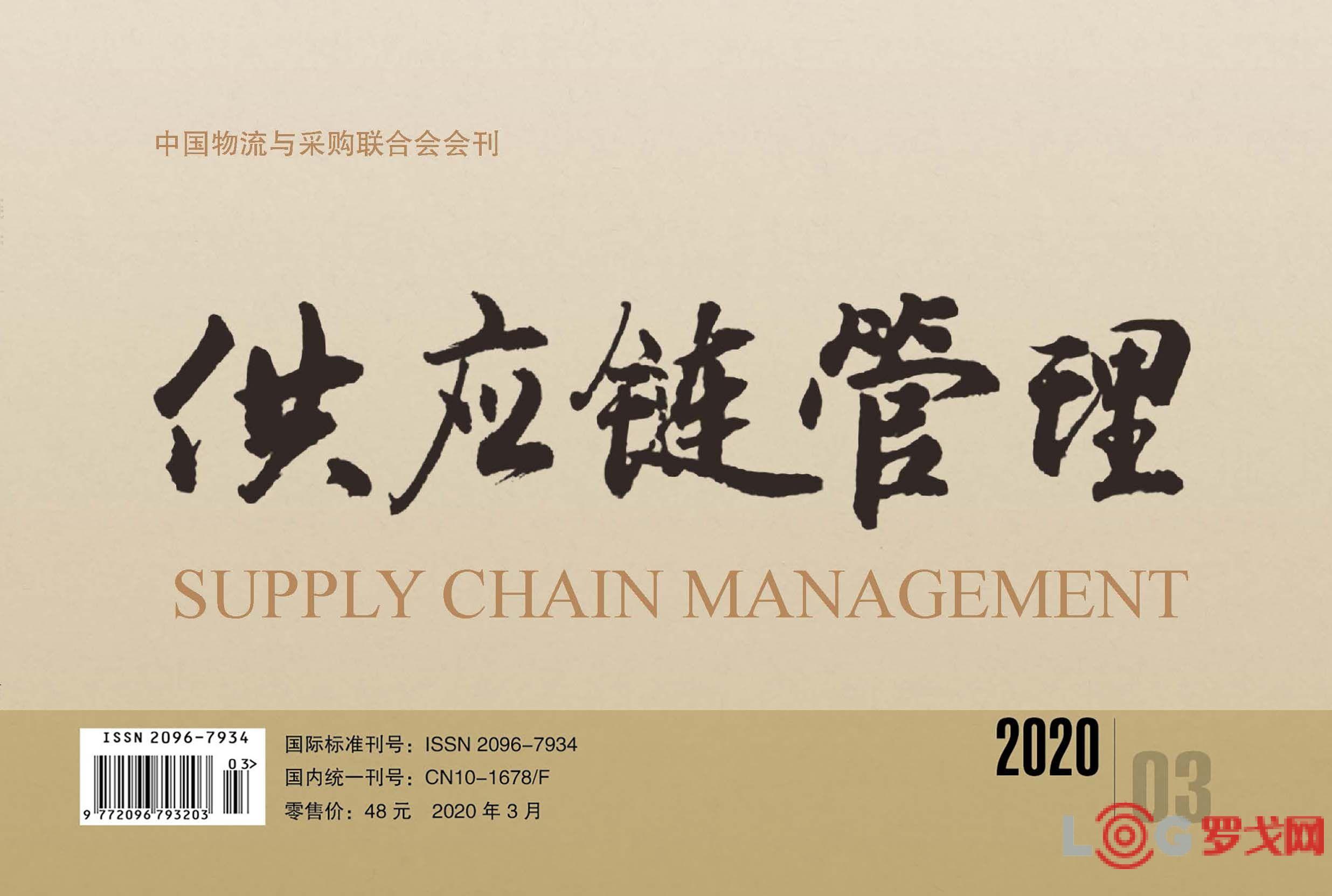 中国唯一《供应链管理》杂志电子版 2020-03期