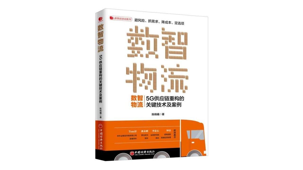 新书预售:《数智物流》-供应链重构的关键技术及案例