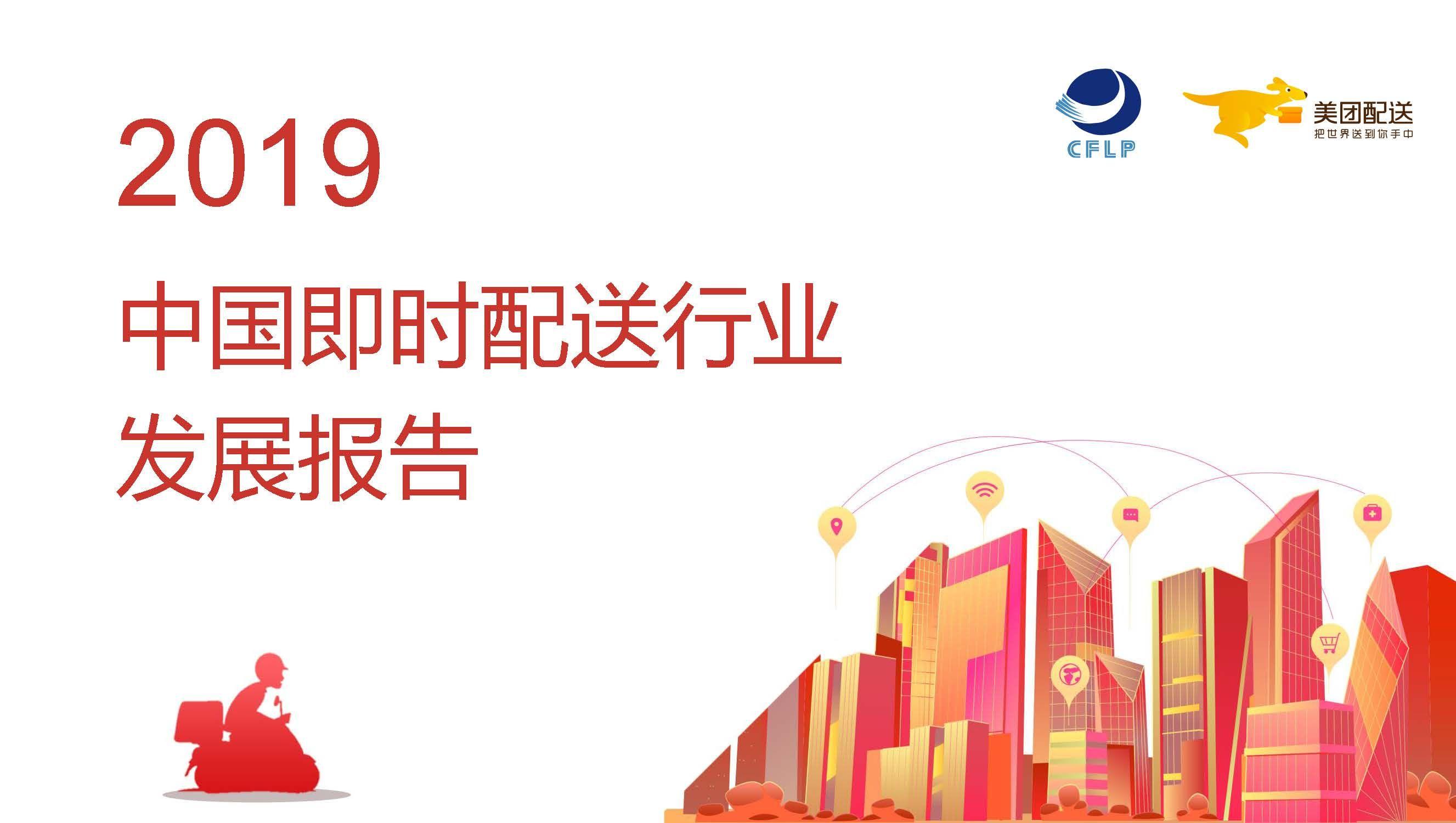 2019中國即時配送行業發展報告