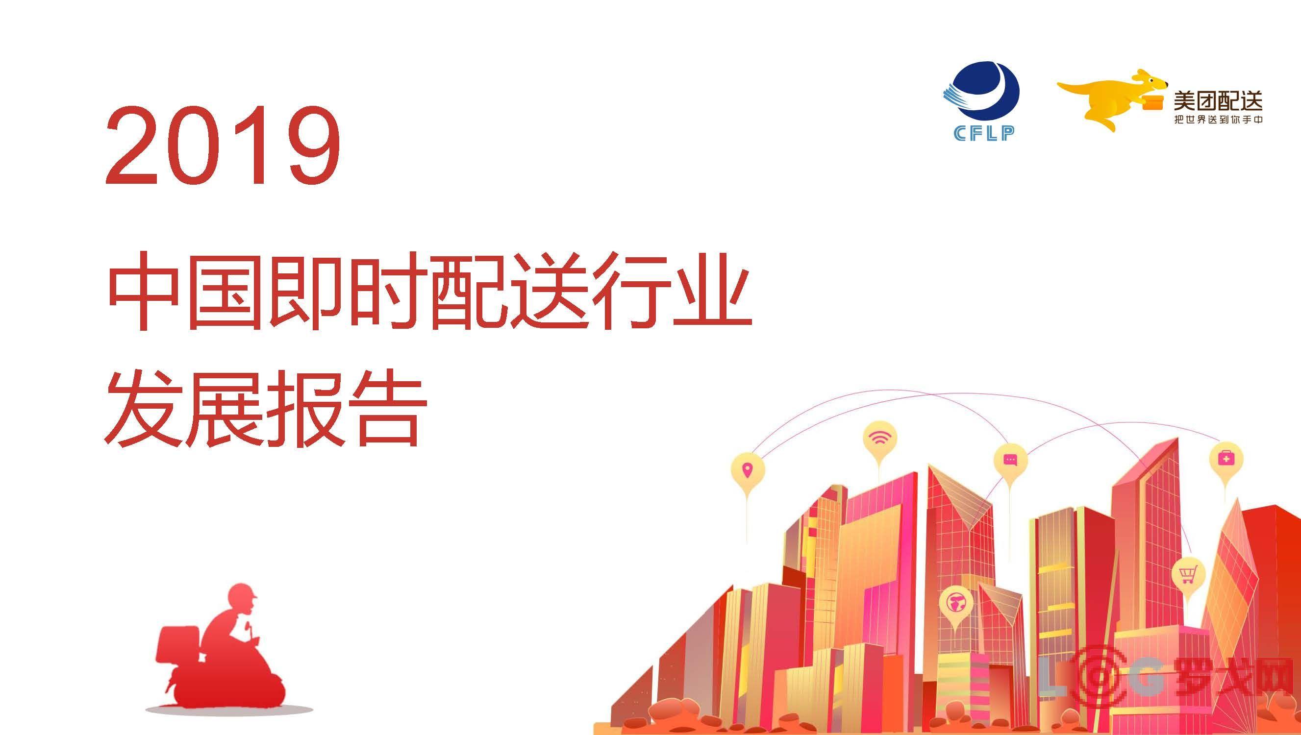 2019中国即时配送行业发展报告
