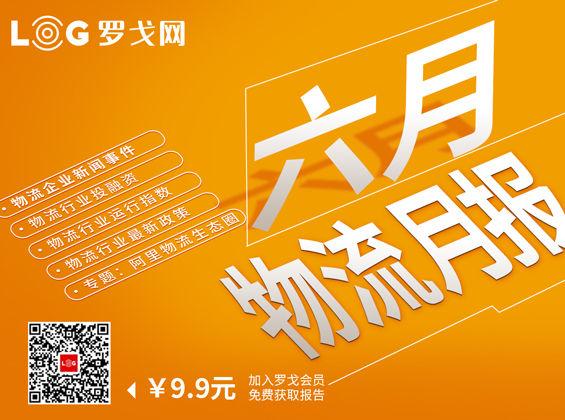 2019-06物流行业简报-个人会员版