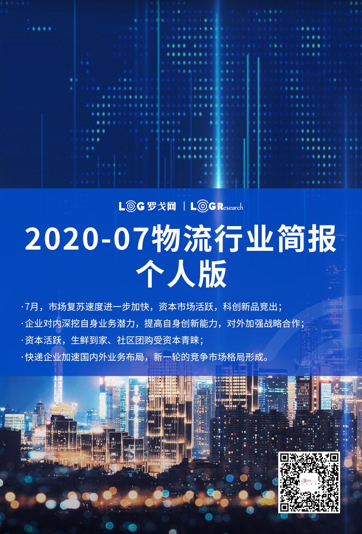 2020-07物流行業簡報-個人版