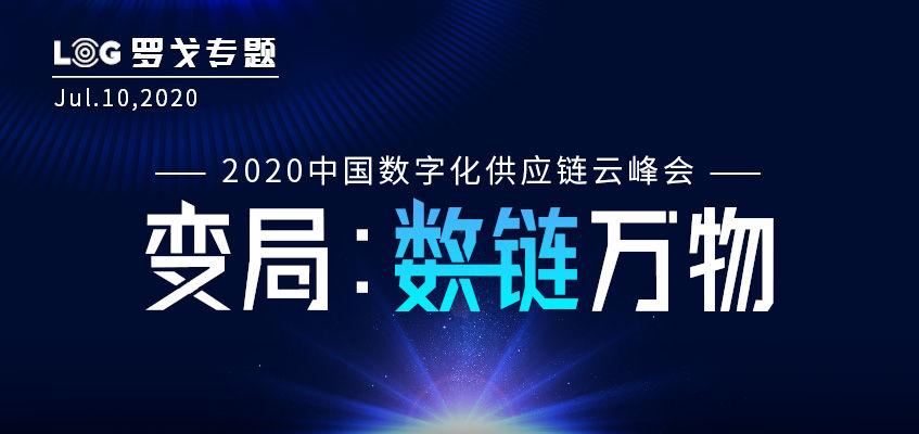 2020中国数字化供应链云峰会(课件下载)