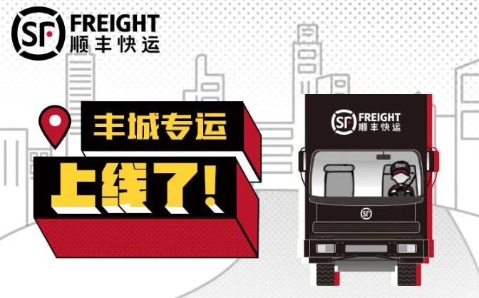 【顺丰快运新产品上线】丰城专运,专属您的城市货车!