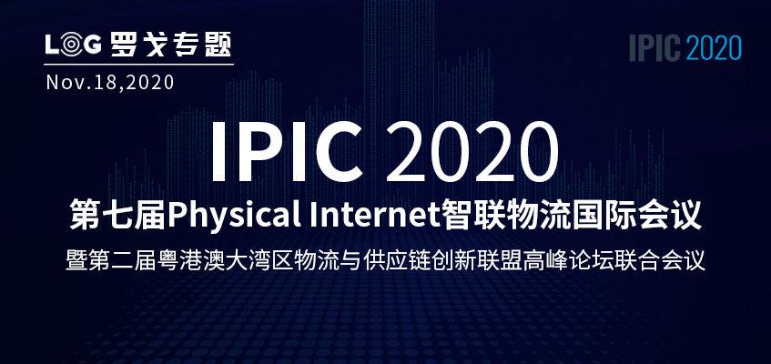 2020IPIC全球智联物流国际峰会-课件下载