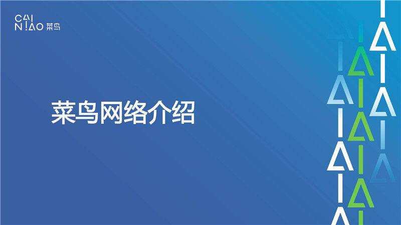 菜鸟网络介绍(附下载)