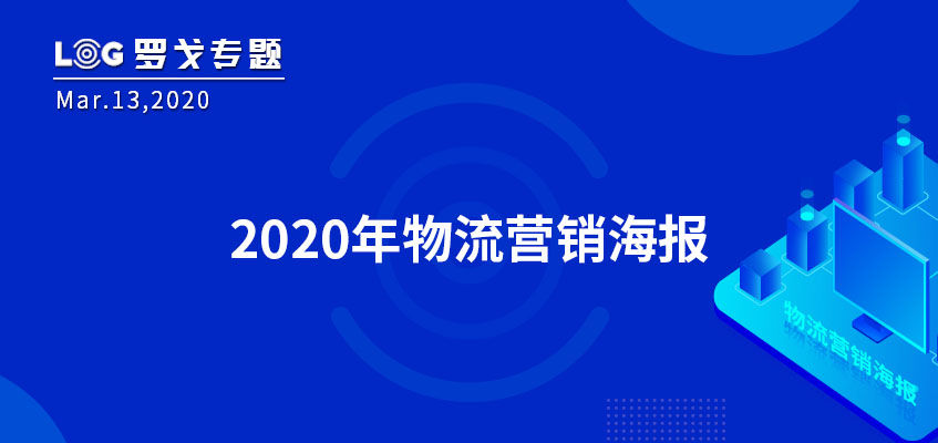 2020年物流营销海报