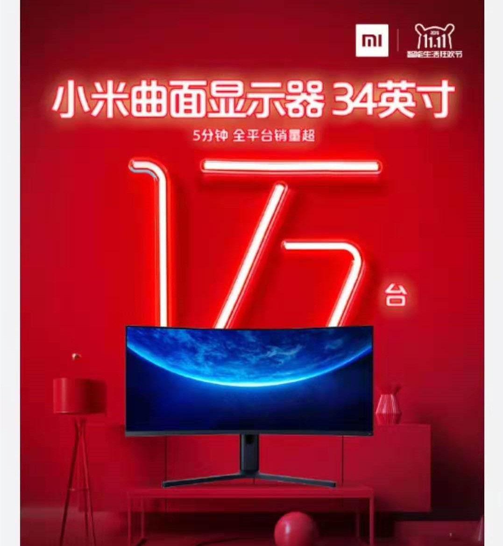 小米曲面显示器34英寸5分钟全平台销售超1万台!