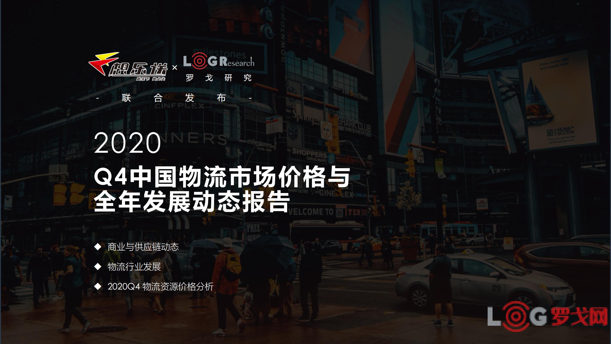联想物流&罗戈研究 | 2020中国物流市场价格与全年发展动态报告