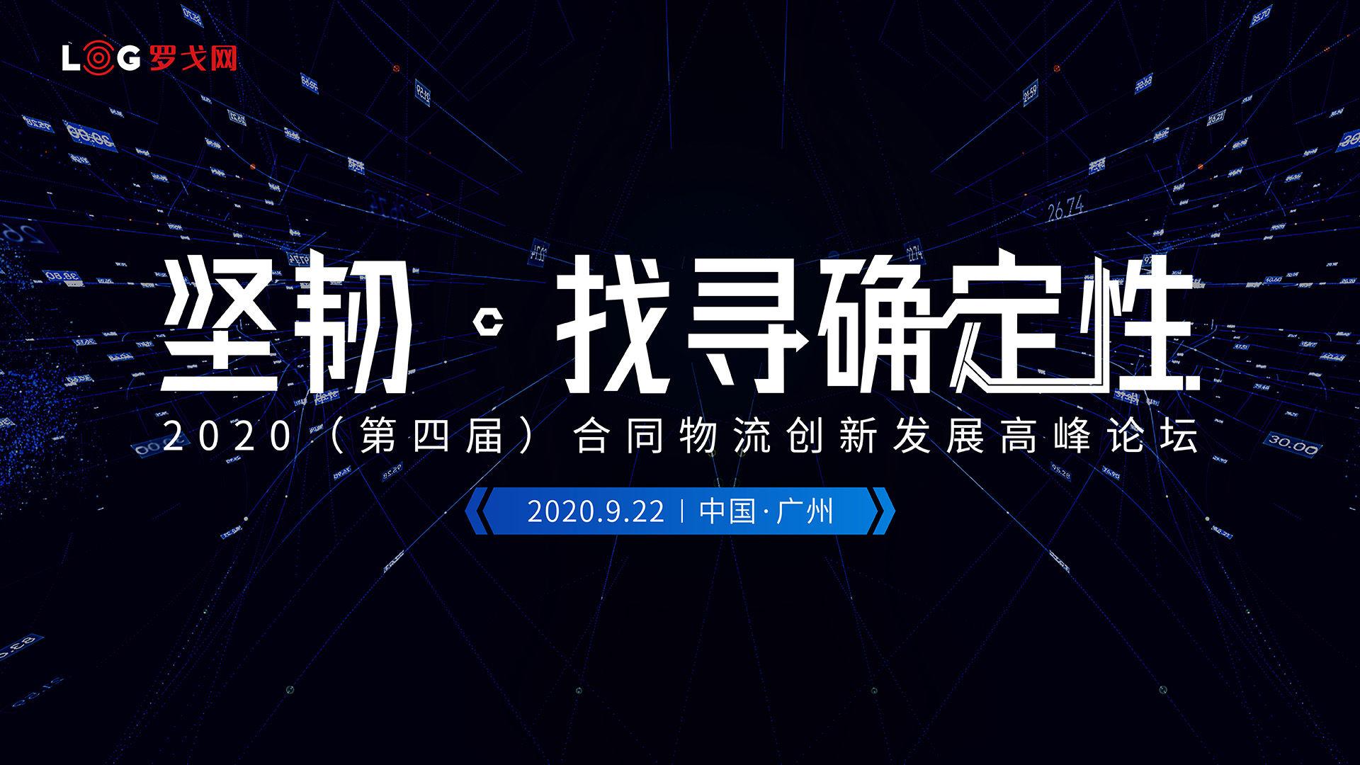 9月22日·廣州   2020(第四屆)合同物流 創新發展高峰論壇