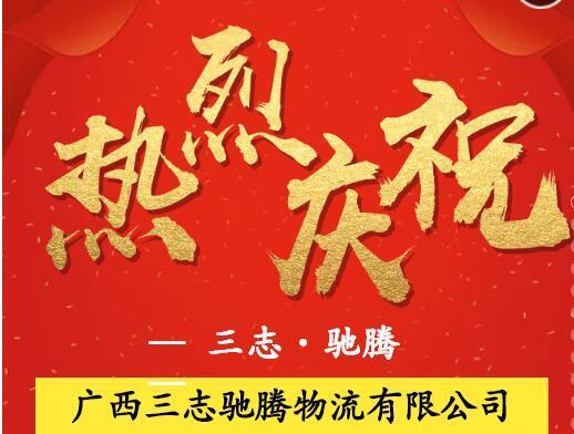 热烈庆祝广西三志驰骋物流有限公司4月1日成立!