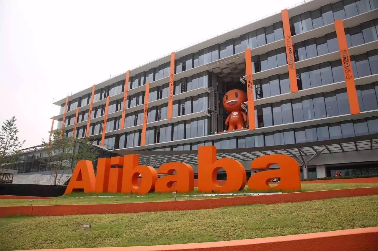 阿里巴巴:今天是阿里巴巴集团发展历程中至关重要的一天(附《处罚决定书》和《行政指导书》)