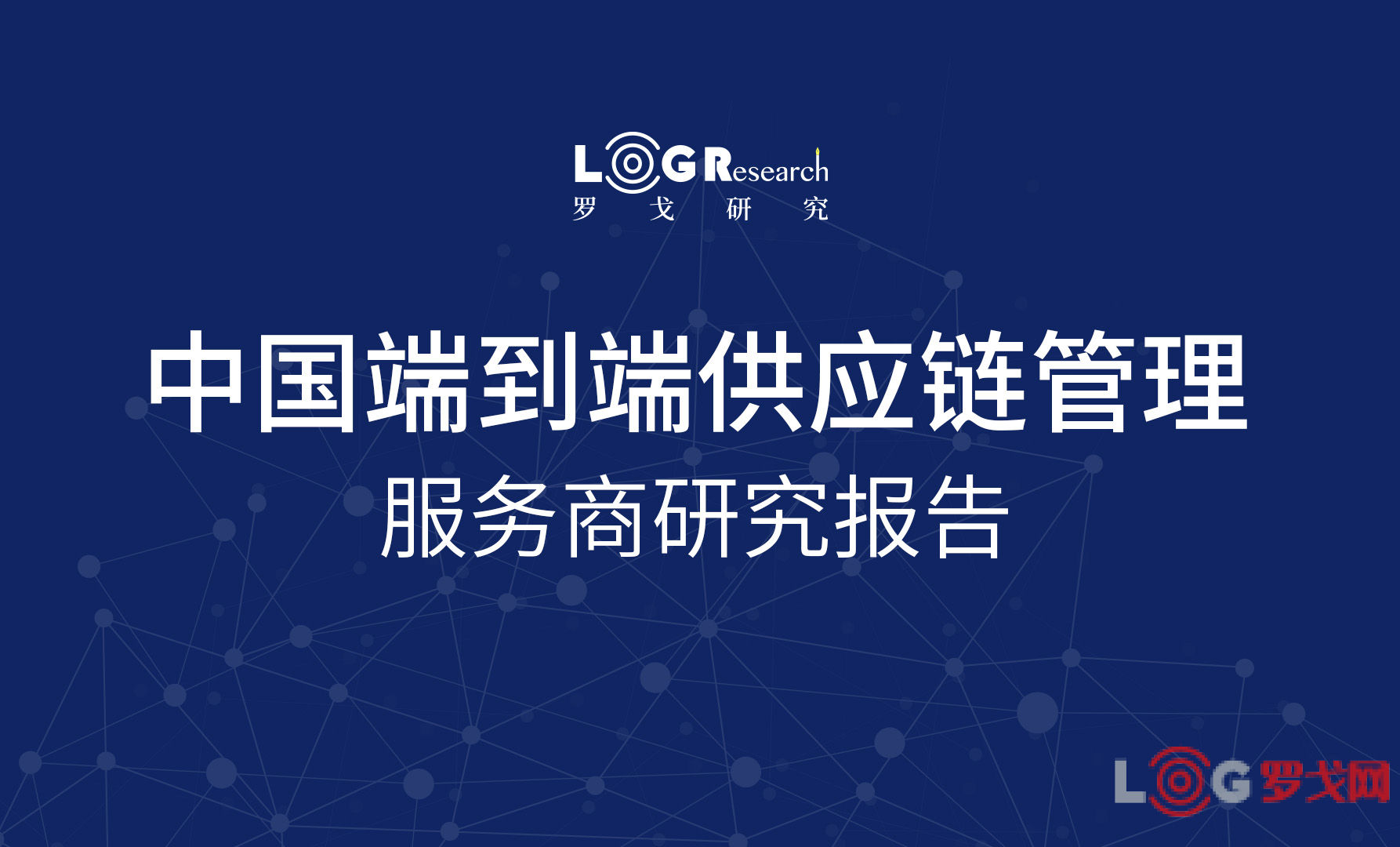罗戈研究《中国端到端供应链管理服务商研究报告》:数字化时代的供应链管理服务新趋势