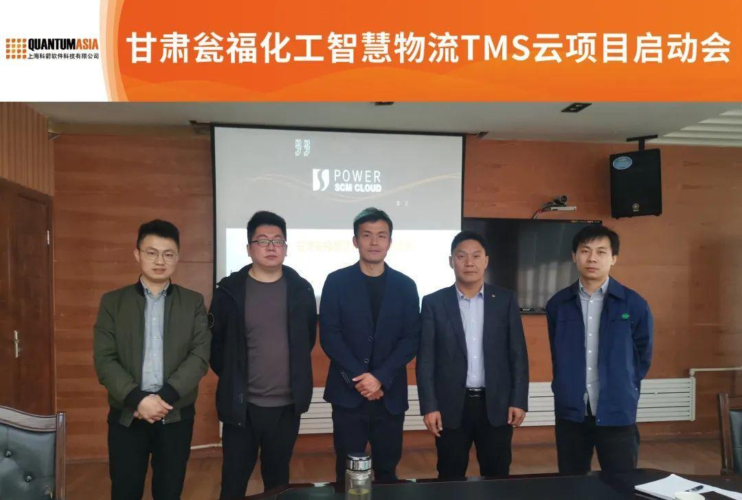 案例分享:TMS云助力甘肃瓮福走向走数字化